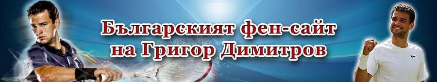 Българският фен-сайт на Григор Димитров